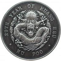 1 oz Silber China Antique Finish Hu Poo Dragon in Kapsel - China's most valuable vintage coins ( inkl. gültiger gesetzl. Mwst ) - max 1000 Stk