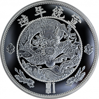 1 oz Silber China Central Mint Waterdragon PU - China's most valuable and popular vintage coins - max 5.000 ( 19% Mwst ) - max 5000 Stk