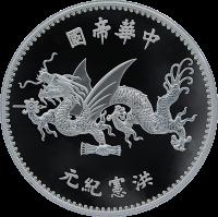 1 oz Silber China Shih Kai Flying Dragon Restrike ( inkl. gültiger gesetzl. Mwst ) - max 5000 Stk