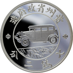 1 oz Silber China Kweichow Auto Dollar Restrike Premium Uncirculated in Kapsel - China's most valuable and popular vintage coins ( 19% Mwst ) - max 5000 Stk