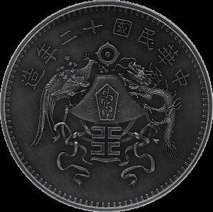 1 oz Silber China Antique Finish Dragon & Phoenix in Kapsel - China's most valuable vintage coins ( inkl. gültiger gesetzl. Mwst ) - max 1000 Stk