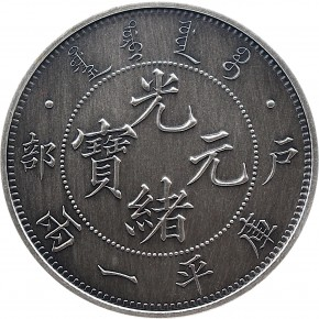 1 oz Silber China Antique Finish Hu Poo Dragon in Kapsel - China's most valuable vintage coins ( inkl. gültiger gesetzl. Mwst ) - max 1000 Stk