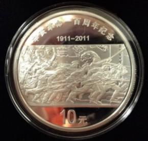1 oz Silber China Revolution Xinhai ( 10 Yuan ) inkl. Box + COA ( diff.besteuert nach §25a UStG )